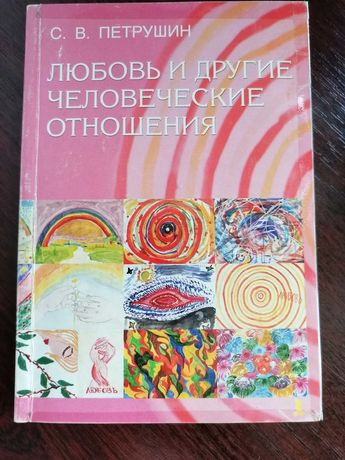 Петрушин Любовь и другие человеческие взаимоотношения