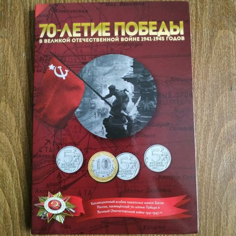 Альбом-планшет для монет России