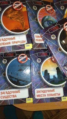 Серия книг: мистика, НЛО, загадочные материалы