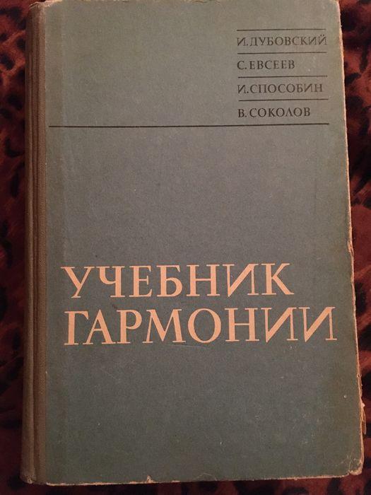 Учебник гармонии Дубовский, Евсеев, Способин, Соколов 1969 г. Мариуполь - изображение 1
