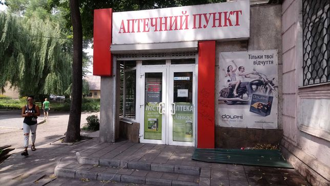 Аренда на пр Шевченко 2