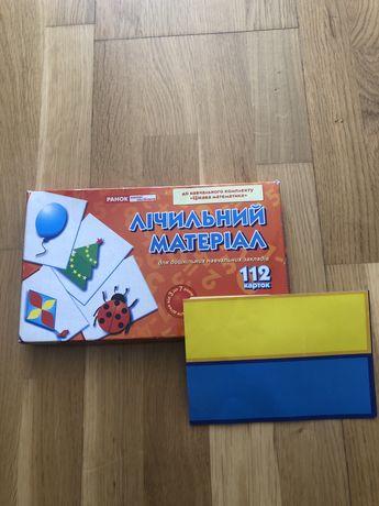 Лічильний матеріал  ранок наочні посібники від 3 до 7 років цікава мат