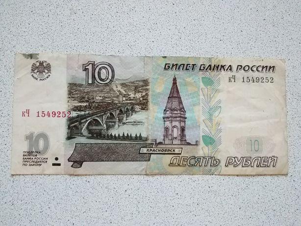 Банкнота 10 рублей, билет банка московии 1997 год