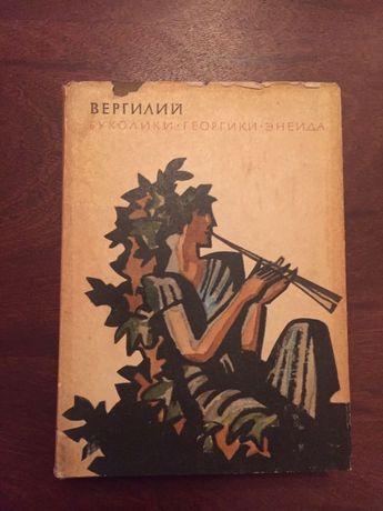 Библиотека античной литературы. Вергилий. Буколики. Георгики. Энеида