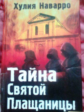 "Книга Хулія Наварро ""Тайна святой плащаницы"""