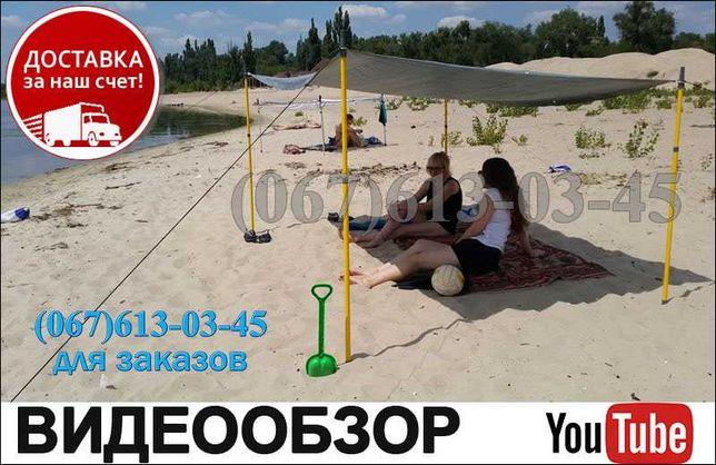 Навес 2х3м для Пляжа Тент от Солнца Палатка пляжная Зонт пляжный