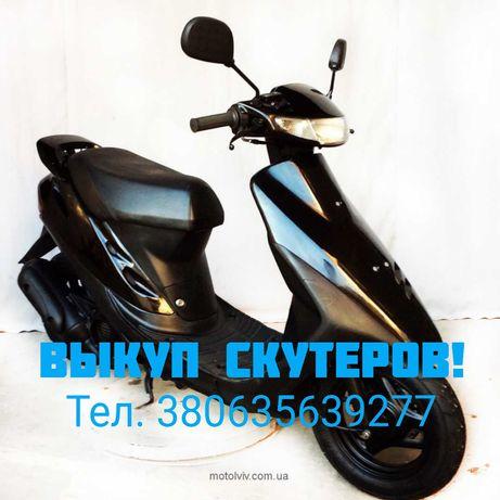 Выкуп скутеров в любом состоянии по выгодной цене!