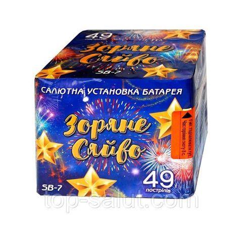 Салют Звездное Сияние 49 зарядов 20мм Пиротехника Киев Фейерверк SB-7