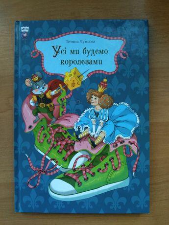 """Книга """"Усі ми будемо королевами"""""""