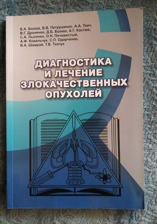 Продам книгу з онкології