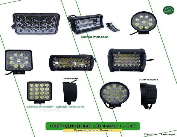 Светодиодные LED Фары, Лампы, Балки, 27Вт/144 Вт