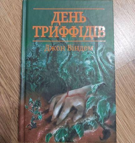 День триффідів, автор: Дж. Віндем
