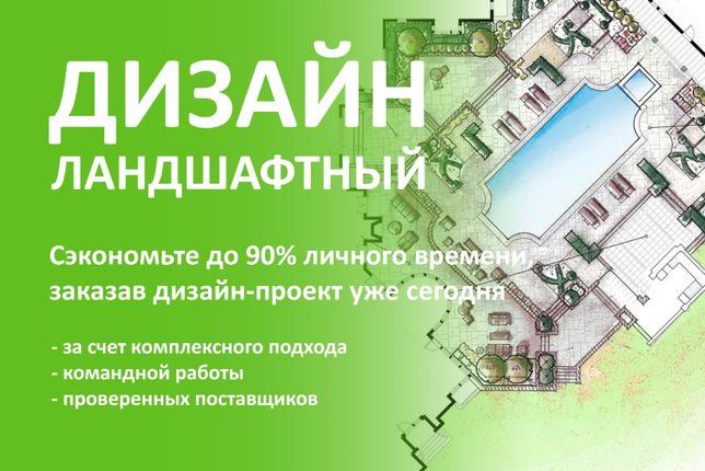 Ландшафтный ДИЗАЙН Проект участка Архитектор 3Д Дизайнер