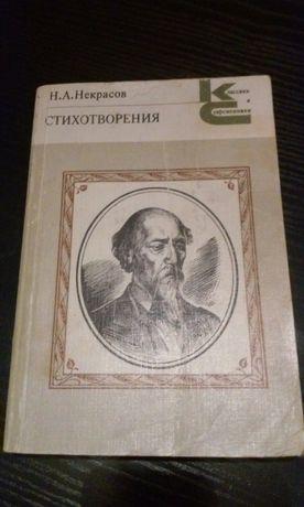 Некрасов Н.А.-Стихотворения, Классики и Современники
