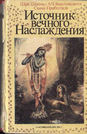 Продам книгу «Источник вечного наслаждения».