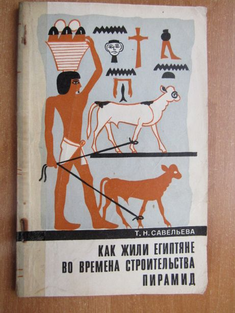 Повсякдення єгиптян, соціально-економічне становище (підбірка книг)