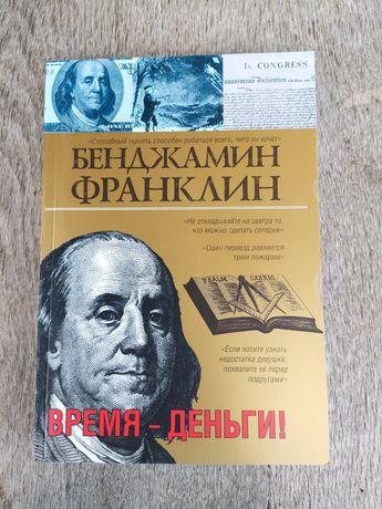 Бенджамин Франклин Время-деньги