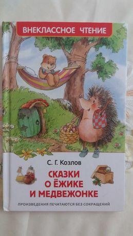 """Сергей Козлов """"Сказки о ежике и медвежонке"""""""