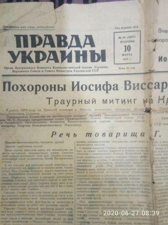 """Газета """"Правда Украины"""" 10 марта 1953г"""