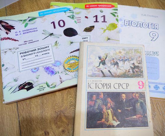 7 8 9 10 11 класс , контурные карты, атлас история география биология