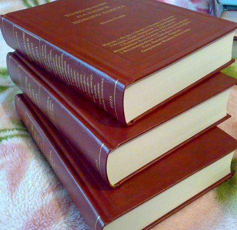 Толкование на книги Нового Завета в 3-х томах. Мэтью Генри.