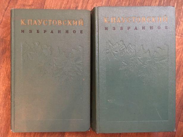 Паустовский К. 2 тома. 1956 год