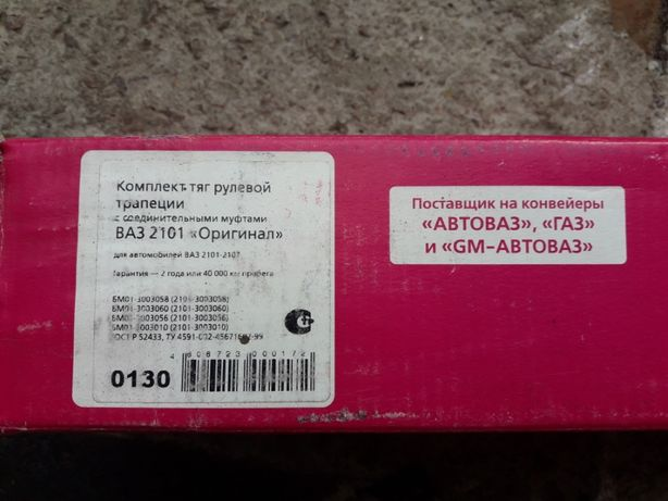 Комплект рулевой трапеции ВАЗ 2101-2107 (комплект тяг) Белмаг
