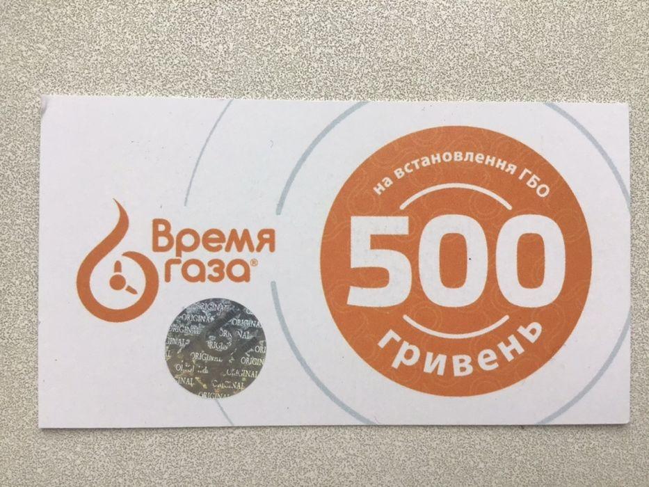 Продам талон на скидку в 500грн на установку ГБО Ирпень - изображение 1