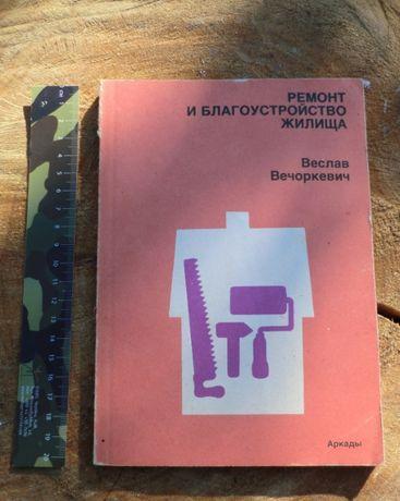 книга Ремонт и благоустройство жилища