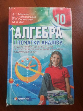 Алгебра 10 клас Мерзляк