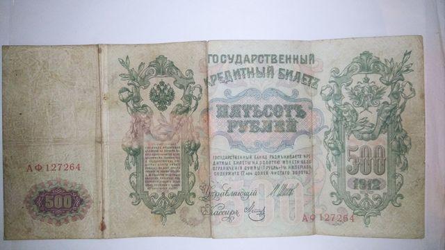 500 рублей 1912 г. Шипов, мейтс и советские рубли