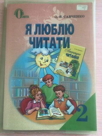 Продам учебник 2 класс
