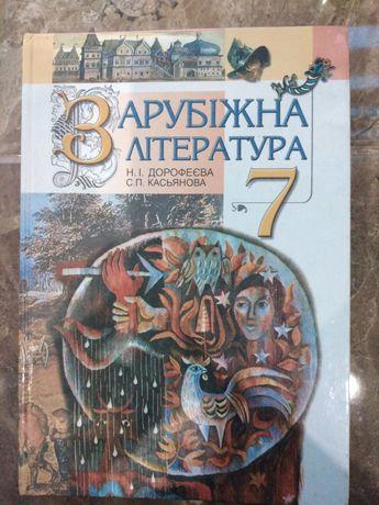Зарубіжна література Н. І. Дорофеєва