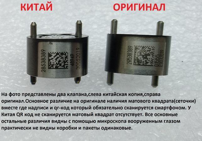Делфи клапан Мультипликатор форсунки DELPHI 28538389,28239294