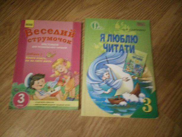Книги для позакласного читання для 3-го класу