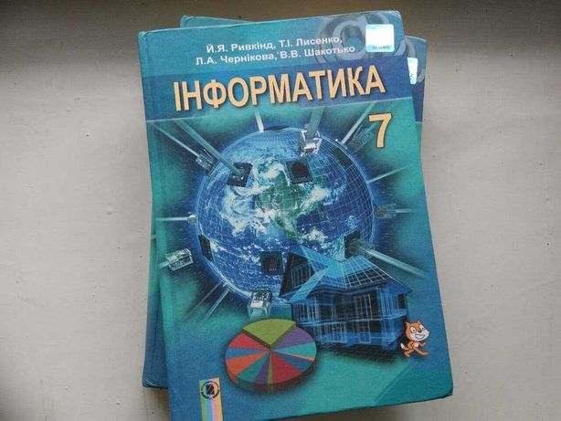 Учебник Информатика 7 класс