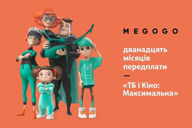 Подпискa megogo максимальная и оптимальная
