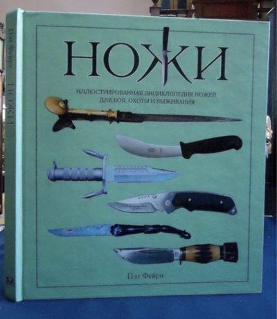 Книга про Ножи
