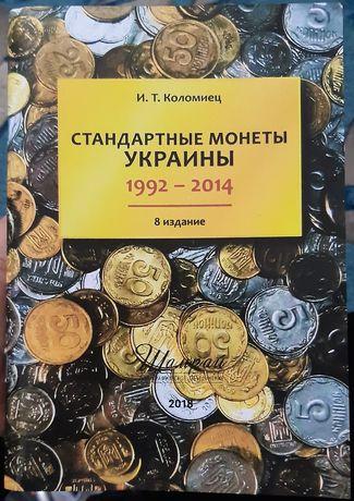 """Книга""""Стандартные монеты Украины""""И.Т.Коломиец 8 издание"""