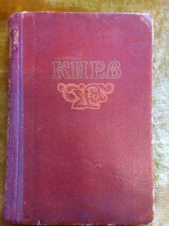 Справочник-путеводитель Киев 1954 г.и.