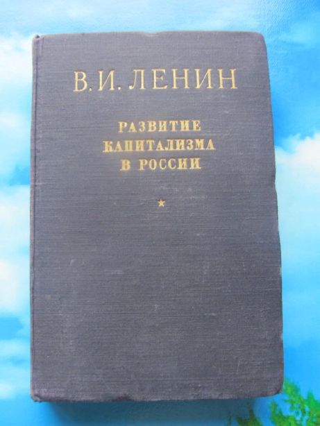 Книга В.И. Ленин Развитие капитализма в России 1952 г.