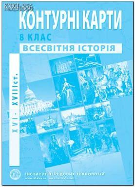 Контурна карта iсторiя  6, 7, 8, клас Киев - изображение 1