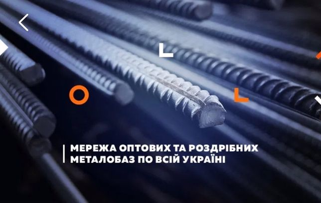 Vartis /Фастів /металобаза/ арматура / труби / листовий прокат / метал