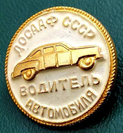 Водитель автомобиля ДОСААФ СССР за работу без аварий Автомотолюбитель