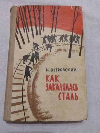 """Книга Н. Островского """"Как закалялась сталь"""""""