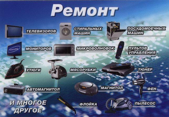 Ремонт Телевизоров Стир. машин.и др. на дому и стационарно. г. Покров
