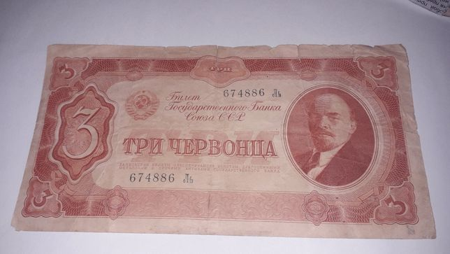 Три червонца 1937г 1,8 т.руб. и др