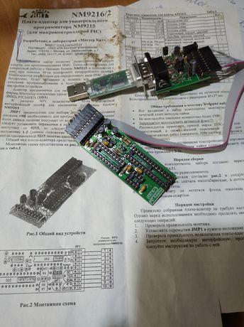 Программатор NM9216/2