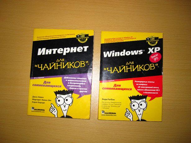 Книга Windows XP для чайников. Книга интернет для чайников.
