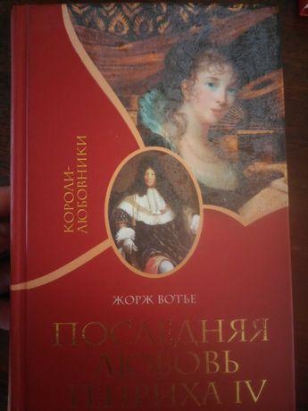 """Жорж Вотье """"Последняя любовь Генриха IV"""""""